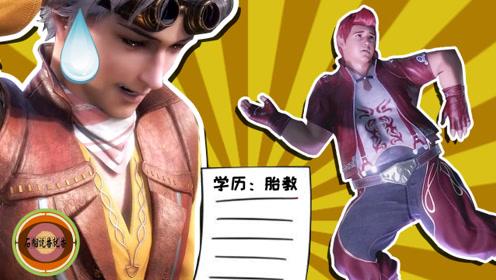 斗罗段子手08:斗罗里最低学历是胎教,他是谁?