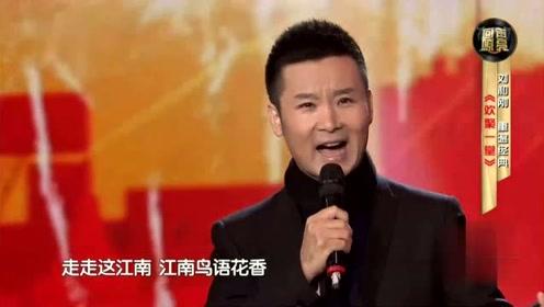 刘和刚演唱《欢聚一堂》名人经典,十分好听