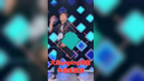 大岛poping舞者:牛超丰楚轩合体演绎炫炸舞蹈!