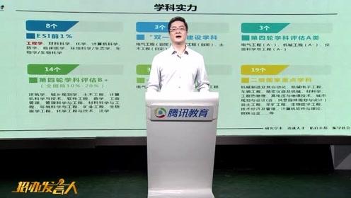 2019年招办发言人——重庆大学