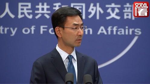 中国外交部发言人批美国涉港议案:立即收回黑手!