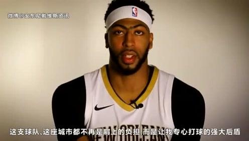 中字-浓眉NBA星路历程 加盟湖人开启新旅程