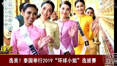 """选美!泰国举行2019""""环球小姐""""选拔赛"""