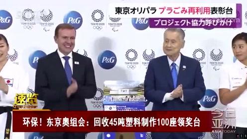 环保!东京奥组会:回收45吨塑料制作100座领奖台