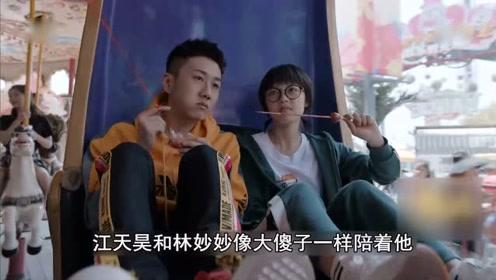 《少年派》毒舌学霸钱三一,惨遭林妙妙和江天昊的嫌弃