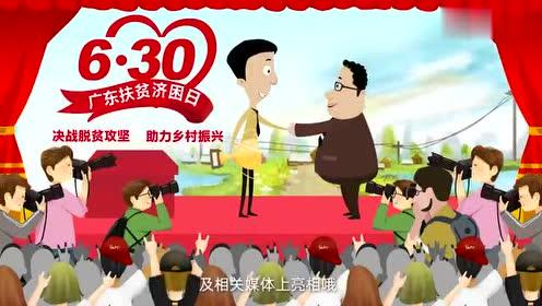 """你知道什么是""""广东扶贫济困日""""活动吗?"""