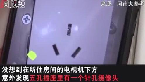 多间客房发现针孔摄像头偷拍 酒店负责人:80%酒店都有