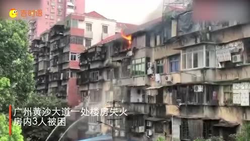 广州黄沙大道,面对火灾父亲在防护栏上以身护女