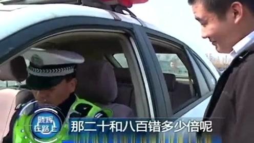 司机被扣12分自称这都不是事,与交警对话全程高能,网友:够狠