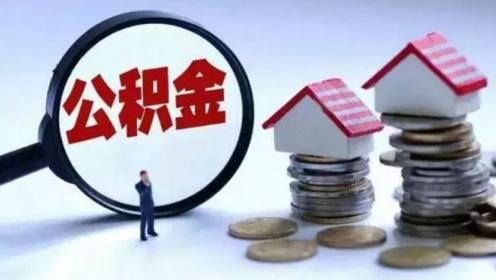 7月住房公积金新消息,到手工资将发生变化,看看是增加还是减少