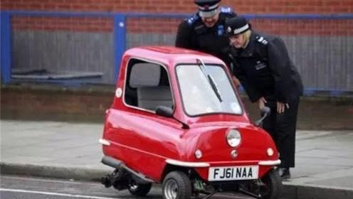 世界最小的量产车,只能1人开却速度飞快,很受上班族喜爱