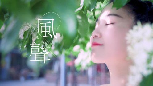 清新少女王依丹带来一首专属夏天的原创歌曲《风声》