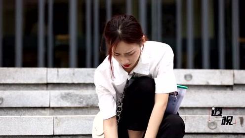 女孩面试途中高跟鞋断裂,站在街边孤立无助