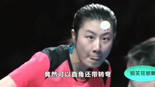 中国乒乓球可以打出直角转弯了!这样的操作真的没见过