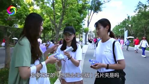 台湾女生在世园会送东西