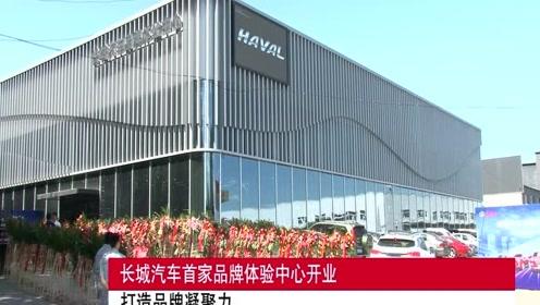 BTV汽车时间20190702长城汽车首家品牌体验中心开业