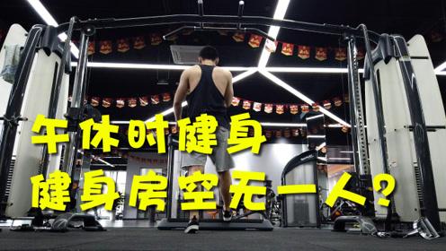 午间休息去健身空无一人?努力的人从没借口!附背部训练计划