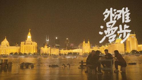 守钟人、船长、灯光师…上海外滩有他们的人生百态