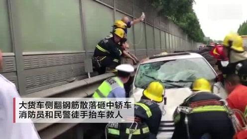 大货车侧翻钢筋散落砸中轿车 消防员和民警徒手抬车救人