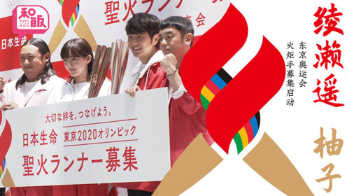 6秒口播挑战!绫濑遥、柚子助力2020奥运火炬手招募