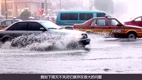 汽车视频,雨天开车要把它关掉,不然很容易出现问题,你知道吗