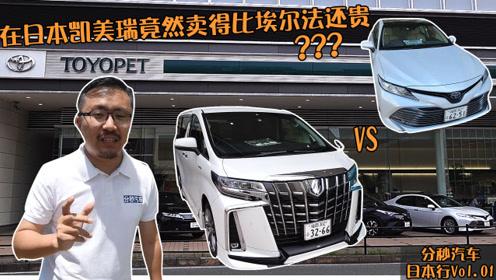 分秒日本行01:丰田专卖店里凯美瑞卖得竟然比埃尔法还贵!