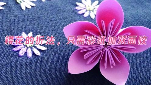 樱花的折法,只需彩纸加双面胶