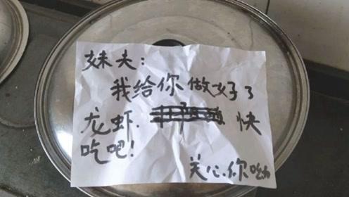 草大姨姐_大姨姐留纸条说给我做好了龙虾吃,拿起锅盖后,我愣住了