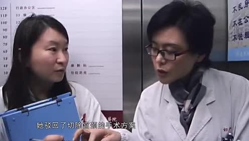 人间世:病人病因尚未查明!是切除子宫还是宫颈!医生产生争执!