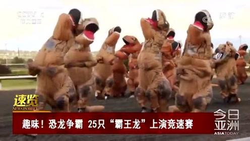 """趣味!恐龙争霸 25只""""霸王龙""""上演竞速赛"""