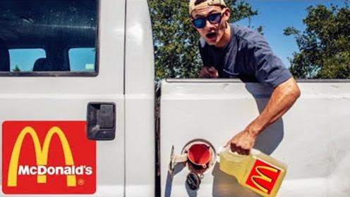 将麦当劳废弃油加入汽车油箱,启动引擎瞬间,让人目瞪口呆!