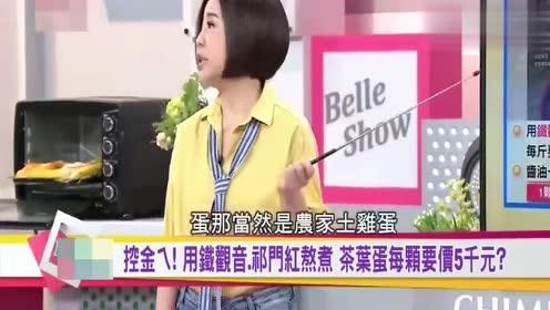 台湾综艺节目:大陆人吃不起茶叶蛋,1颗1万真的吃不起?