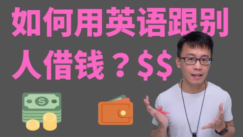 如何用英语跟别人借钱?