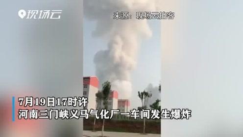 河南义马气化厂爆炸已造成2人失联