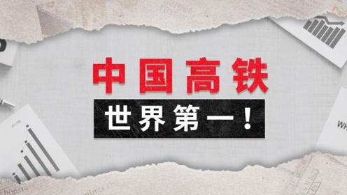 轨道交通:中国高铁里程全球No.1,龙头企业即将科创板上市