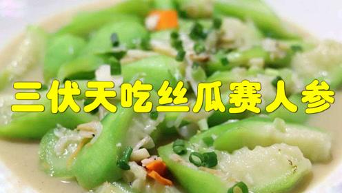 健康专家:三伏天吃丝瓜赛人参,营养美味清热解暑,你了解吗?