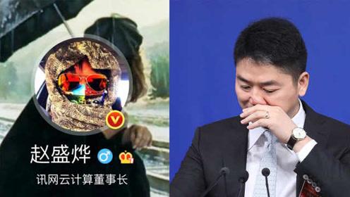 被刘强东索赔300万当事人回应:他对我有误解,不会道歉