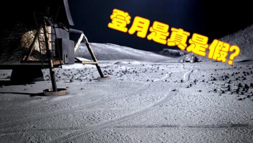 阿波罗登月到底是真是假?美国网友列出了一堆证据