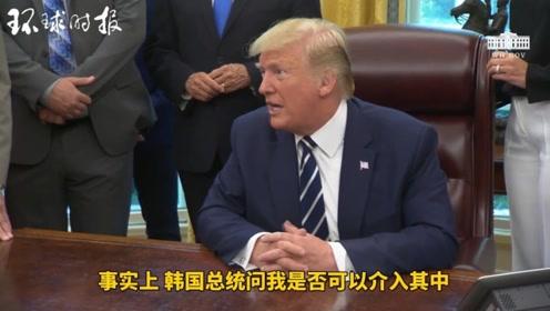 被问是否介入日韩争端 特朗普:到底有多少事要找我介入?