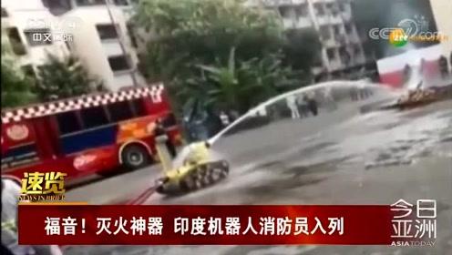 福音!灭火神器 印度机器人消防员入列