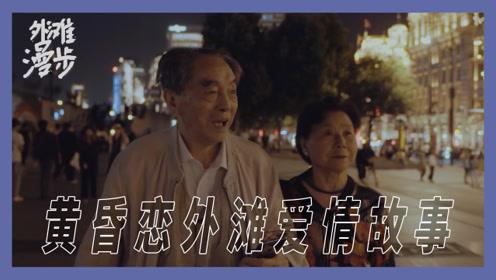 浪漫黄昏恋,上海80岁老人手牵手漫步外滩,回忆60年前情人墙
