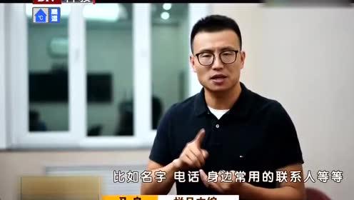 全民反诈:领导说要借点钱