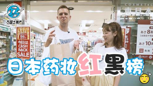 日本人都信了中国营销!日本女生陪你逛药妆店,告诉你啥不能买!