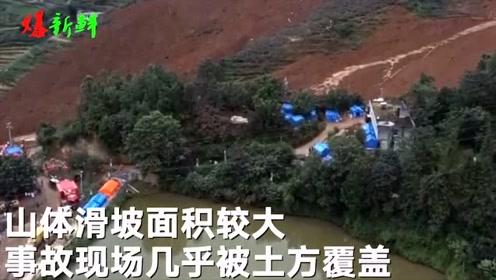 六盘水山体滑坡,天气恶劣搜救被迫暂停,32人失联