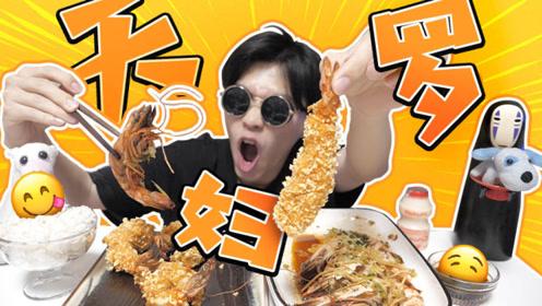 """用""""越南黑虎虾""""做10倍大的天妇罗!口感爆满!超满足!"""
