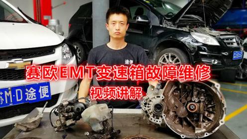 雪佛兰赛欧ETM变速箱,常见故障,维修总结