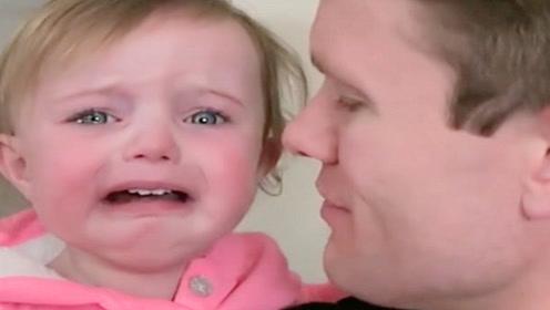 爸爸刮了大胡子,宝宝认不出转身大哭,接下来的画面妈妈笑惨了