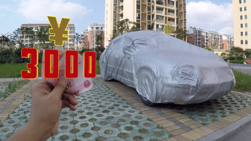 如何仅仅用3000元!买到一辆手续正常、车况完好的家用车!