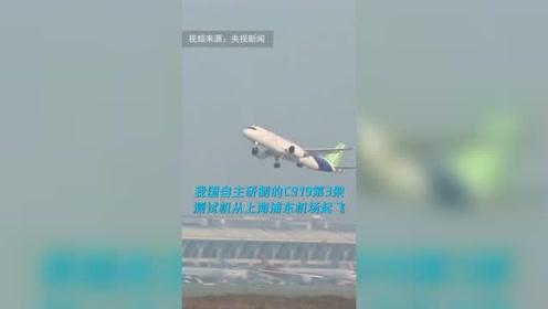 祝贺!我国自主研制的C919第三架机顺利转场陕西阎良
