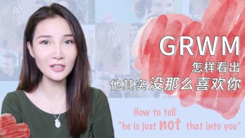 GRWM+怎样看出他其实没那么喜欢你